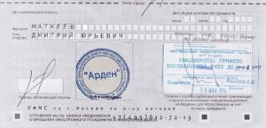 Как правильно зарегистрировать иностранного гражданина как ИП?