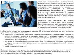 Регистрация ИП для иностранного гражданина - в качестве