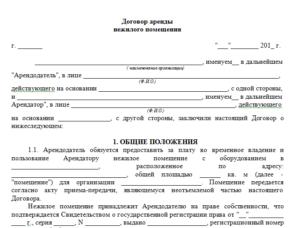 Договор аренды нежилого помещения между ИП и ИП в 2018 - образец, юридическим лицом