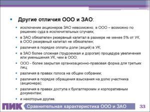 Различия ООО, ЗАО и ИП