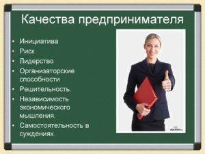 Основные качества индивидуального предпринимателя