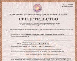 Как проверяется дата регистрации ИП по ОГРН и ИНН?