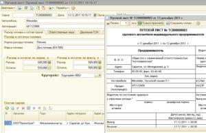 Какие документы нужны ИП для грузоперевозок