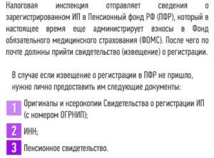 Регистрация ИП в ПФР, ФСС, ФОМС, Росстате и Роспотребнадзоре