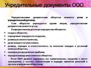 Учредительные документы ООО: перечень 2018 года