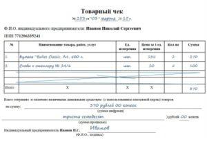 Товарные чеки для ИП: выдача, реквизиты и заполнение