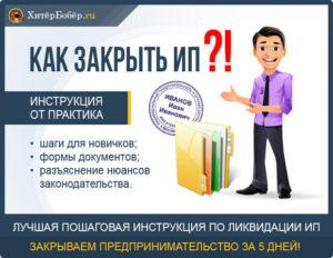 Пошаговая инструкция для самостоятельного закрытия ИП с ОСНО