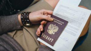 Смена фамилии после замужества. Перечень документов в 2018 году