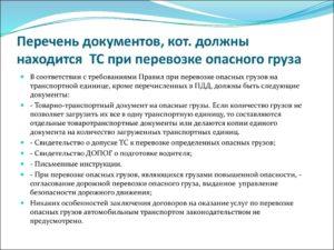 Перечень документов требуемых для перевозки грузов по России