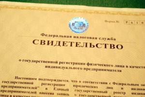 Получение и замена свидетельства о регистрации ИП
