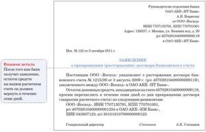 Закрытие расчетного счета ИП при прекращении деятельности