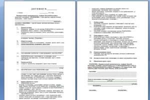 Договор между ООО и ИП