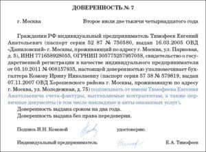 Образец доверенности ИП на право подписи документов