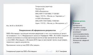 Письмо о том что ип работает без печати образец