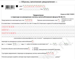 Заявления на регистрацию ИП и применение УСН: образец заполнения, пример, форма
