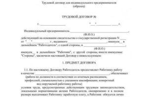 Трудовой договор ИП с работником: бланк и образец заполнения