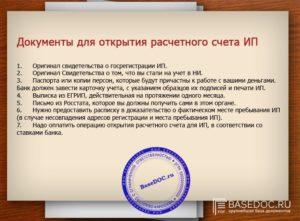 Какие документы необходимы для открытия счета ИП