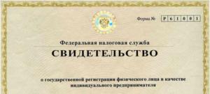 Место регистрации ИП