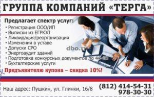 Закрытие ИП 2018, услуги ликвидации ИП в Санкт-Петербурге, СПб