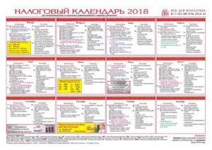 Налоговый календарь 2018