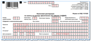 3-НДФЛ на ОСНО: образец заполнения, пример, срок уплаты, инструкция