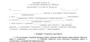 Трудовой договор с иностранным гражданином: образец и оформление