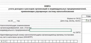 Нулевая декларация по УСН для ИП и ООО: образец заполнения 2018
