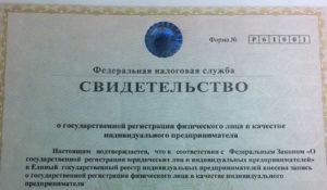Внесение изменений в свидетельство о регистрации ИП