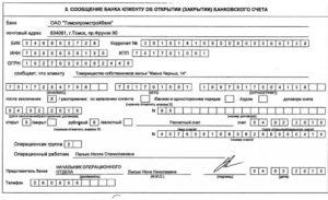 Уведомление об открытии расчетного счета. Необходимые документы :
