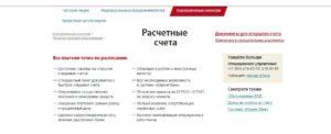 Документы для открытия расчётного счёта ИП и ООО: 7-10 пунктов