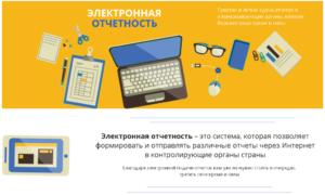 Электронная отчетность: кто обязан отчитываться вконтролирующие органы черезинтернет