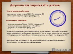 Какие нужны документы для закрытия ИП - актуальный список (пакет)