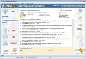 Электронная отправка отчетности ИП: способы