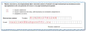 Как самостоятельно закрыть ИП — новая форма Р26001, образец заполнения
