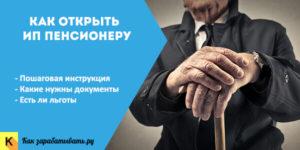 Как пенсионеру открыть ИП: льготы, налогообложение, пошаговая инструкция