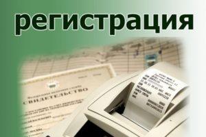 Применение ккм для ип: регистрация использование