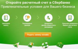 Открытие счета в сбербанке для ип