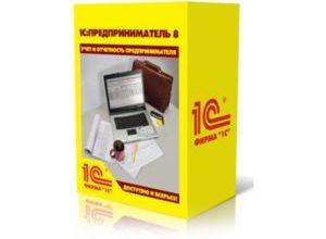 1с предприниматель - лучшая программа для ведения бухгалтерии ип