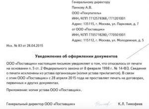 Письмо о работе ип без печати